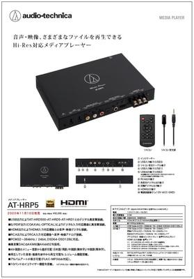 HRP5.1.jpg