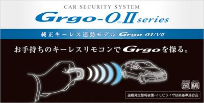 grgo-0.jpg